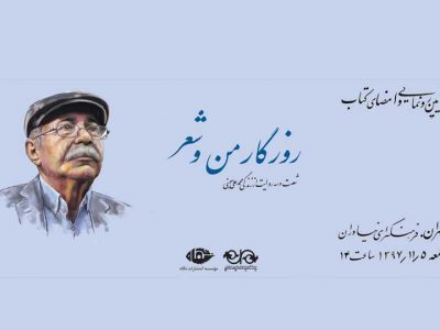 کتاب روزگار من و شعرمحمد علی بهمنی