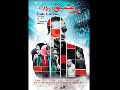 فیلم سینمایی شاید عشق نبود در شبکه نمایش خانگی