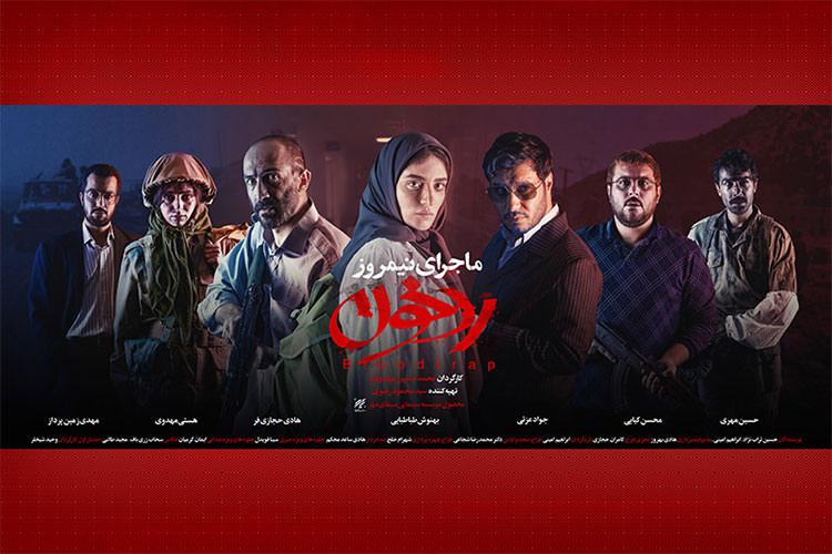 فیلم های جشنواره فجر / ماجرای نیمروز ۲: رد خون