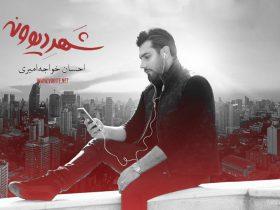 آلبوم شهر دیوونه احسان خواجه امیری