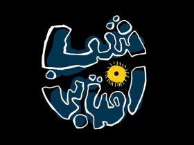فیلم های جشنواره فجر / انیمیشن ایرانی شب آفتابی