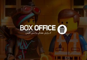 باکس آفیس: شروع ناامیدکننده فیلم لگو 2 (The LEGO Movie 2: The Second Part)
