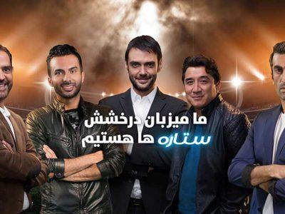 مسابقه استعدادیابی ستارهساز در شبکه سه سیما
