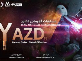 شروع ثبتنام دومین دوره مسابقات بازی (Counter Strike: Global Offensive (CSGO به میزبانی یزد