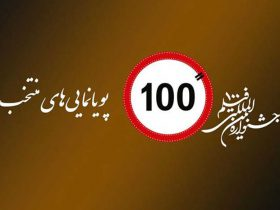 جشنواره فیلم ۱۰۰