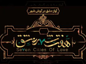 کنسرت - نمایش هفت شهر عشق