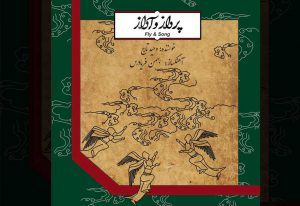 آلبوم پرواز و آواز از بهمن فریادرس و وحید تاج
