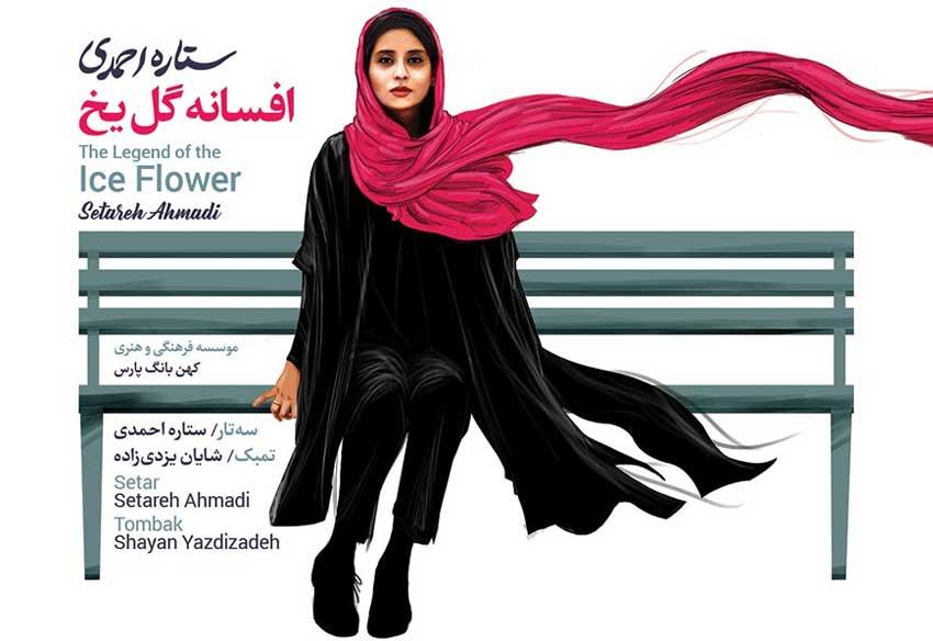 آلبوم افسانه گل یخ از ستاره احمدی