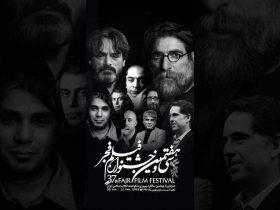 جشنواره فیلم فجر / جشنواره موسیقی فجر