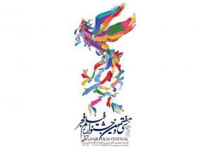 برندگان سی و هفتمین جشنواره فیلم فجر / شبی که ماه کامل شد