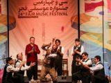 سی و چهارمین جشنواره موسیقی فجر