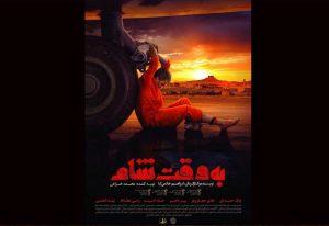 پخش فیلم به وقت شام ابراهیم حاتمی کیا از شبکه یک سیما
