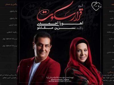 آلبوم قرار سکوت با صدای اهورا احمدی و دکلمه نسرین مقانلو منتشر شد