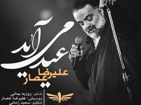 دانلود آهنگ جدید علیرضا عصار با نام عید می آید