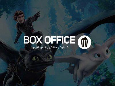 باکس آفیس: انیمیشن چگونه اژدهای خود را تربیت کنیم ۳ گوی صدرنشینی را از فیلم آلیتا: فرشته جنگ ربود