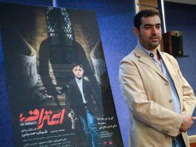 فیلم-تئاتر اعتراف به کارگردانی شهاب حسینی و بازی حسینی و علی نصیریان