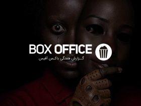 باکس آفیس - فیلم ترسناک ما - Us