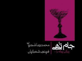 تصاویر مراسم امضای پوستر و آلبوم جام تهی محمدرضا شجریان به نفع سیل زدگان