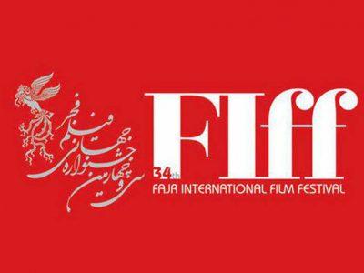 برندگان سی و هفتمین دوره جشنواره جهانی فیلم فجر