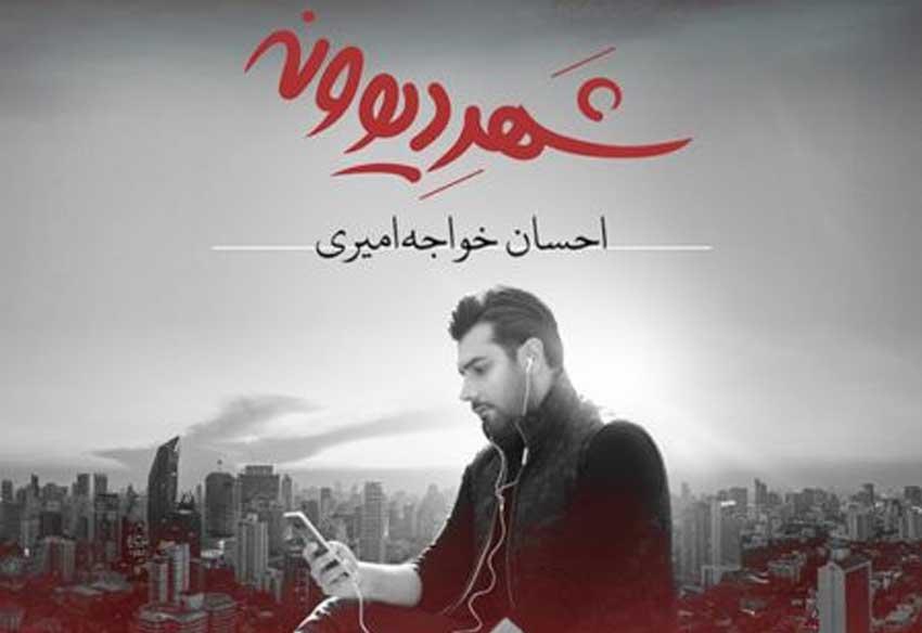 نگاهی به آلبوم شهر دیوونه احسان خواجهامیری + لینک دانلود
