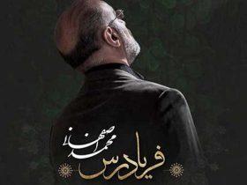 دانلود آهنگ محمد اصفهانی با نام فریادرس به مناسبت نیمه شعبان
