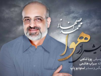 دانلود آهنگ جدید محمد اصفهانی با نام بیش از هوا