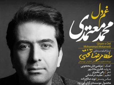 دانلود آهنگ جدید محمد معتمدی با نام غم دل