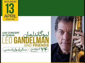 کنسرت لیو گاندلمان آهنگساز و نوازنده برزیلی در تالار ایوان شمس