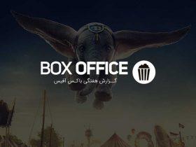 باکس آفیس: از شروع 45 میلیون دلاری دامبو - Dumbo تا افتتاحیه پرقدرت اونجرز: پایان بازی - Avengers: Endgame