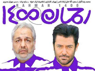 گیشه: گزارش فروش سینمای ایران و تدوام صدرنشینی رحمان 1400 و متری شیش و نیم