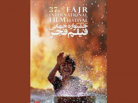 فیلم دونده پوستر سی و هفتمین جشنواره جهانی فیلم فجر شد