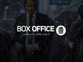 باکس آفیس: شروع طوفانی جان ویک ۳ -John Wick 3 با درآمد میلیون دلاری