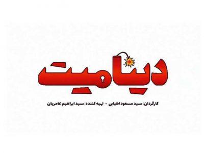اکران فیلم دینامیت ساخته مسعود اطیابی و بازی پژمان جمشیدی در ماه رمضان