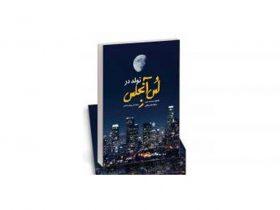 انتشار خاطرات خواننده آمریکایی در ایران