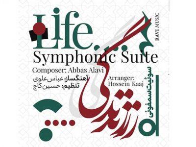 انتشار آلبوم سوییت سمفونی با نام زندگی به آهنگسازی عباس علوی و تنظیم حسین کاج