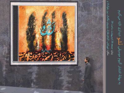 مراسم رونمایی آلبوم نشو با حضور «محمدرضا درویشی»، «صادق چراغی»، «فاطمه هاشمی»