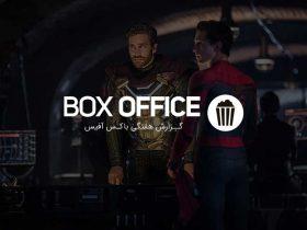 باکس آفیس: ادامه اکران موفق مرد عنکبوتی: دور از خانه و شکست معنادار دارک فینیکس