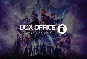 گزارش باکس آفیس: انتقام جویان 4 پرفروشترین فیلم دنیا