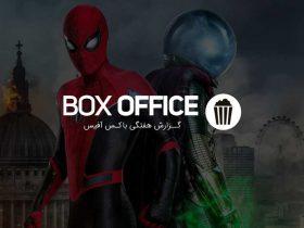 باکس آفیس: از افتتاحیه مرد عنکبوتی: دور از خانه تا جدیدترین رکوردهای انتقام جویان 4
