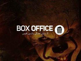 باکس آفیس: شروع طوفانی قسمت دوم فیلم It در گیشه امریکا