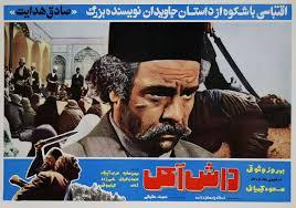 فیلم سینمایی داش آکل
