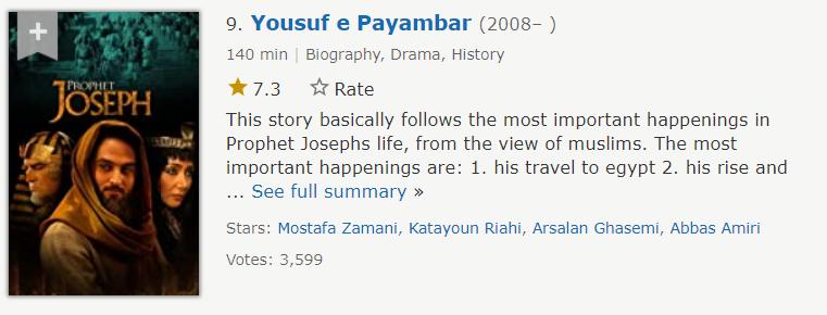 سریال یوسف پیامبر نهمین مورد از بهترین سریال های ایرانی در imdb