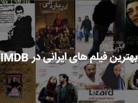 100 مورد از بهترین فیلم های ایرانی در imdb از دید منتقدان و مردم